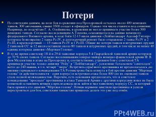 Потери По советским данным, на поле боя в сражении под Прохоровкой осталось окол