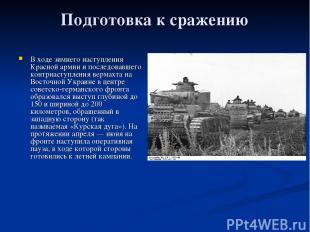 Подготовка к сражению В ходе зимнего наступления Красной армии и последовавшего