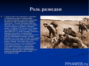 Роль разведки С начала 1943 года в перехватах секретных сообщений Верховного ком