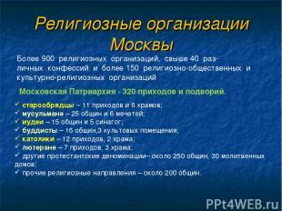 Религиозные организации Москвы Более 900 религиозных организаций, свыше 40 раз-