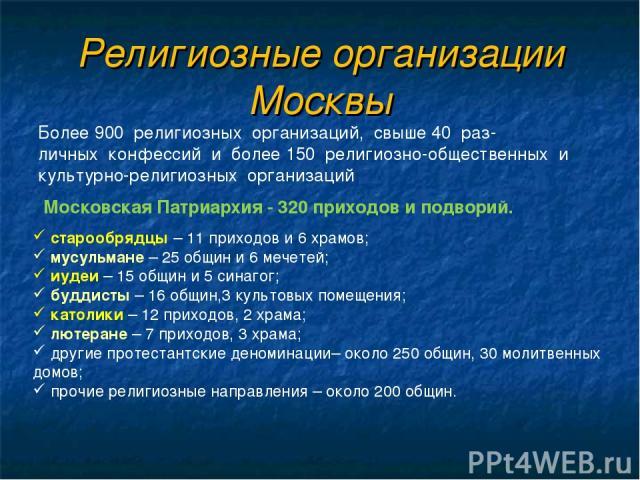 Религиозные организации Москвы Более 900 религиозных организаций, свыше 40 раз- личных конфессий и более 150 религиозно-общественных и культурно-религиозных организаций Московская Патриархия - 320 приходов и подворий. старообрядцы – 11 приходов и 6 …