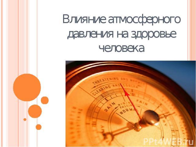 Влияние атмосферного давления на здоровье человека