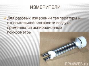 ИЗМЕРИТЕЛИ Для разовых измерений температуры и относительной влажности воздуха п