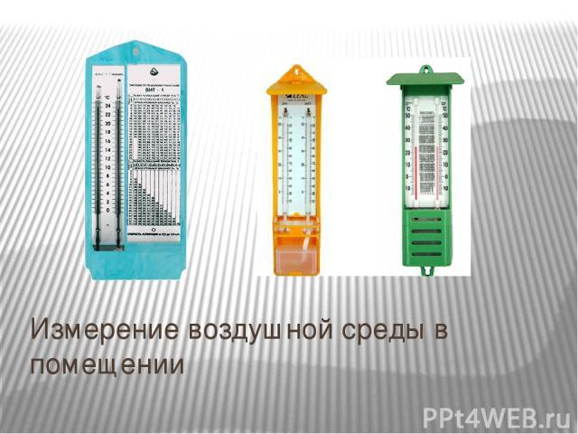 Измерение воздушной среды в помещении