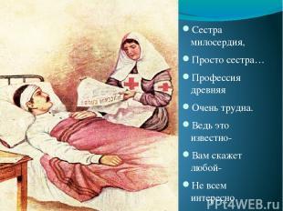 Сестра милосердия, Просто сестра… Профессия древняя Очень трудна. Ведь это извес