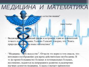 """МЕДИЦИНА И МАТЕМАТИКА """"Математика - основа всего точного естествознания"""" Давид Г"""