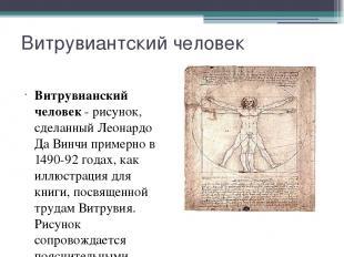 Витрувиантский человек Витрувианский человек - рисунок, сделанный Леонардо Да Ви
