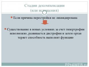 Стадии декомпенсации (или истощения) Если причина перестройки не ликвидирована С