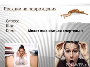 Реакции на повреждения Стресс Шок Кома Может закончиться смертельно