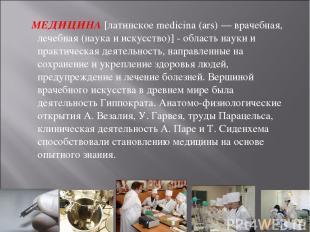 МЕДИЦИНА [латинское medicina (ars) — врачебная, лечебная (наука и искусство)] -