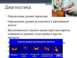 Диагностика Определение уровня тироксина Определение уровня аутоантител к щитови