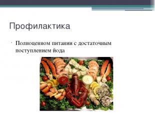 Профилактика Полноценном питании с достаточным поступлением йода
