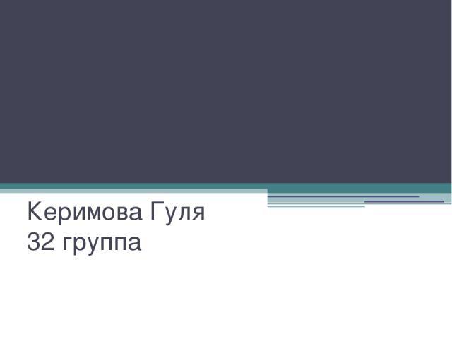 Гипотиреоз Керимова Гуля 32 группа