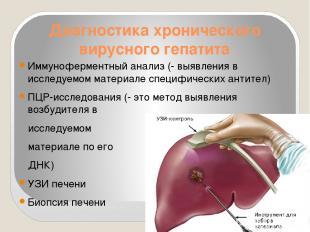 Диагностика хронического вирусного гепатита Иммуноферментный анализ (- выявления