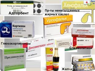 Адсорбент Пр-ты ненасыщенных жирных кислот Глюкокортикоиды Спазмолитики Желчегон