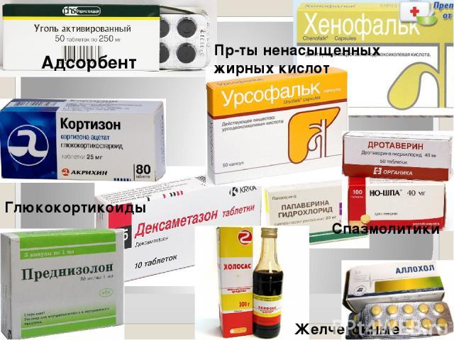 Адсорбент Пр-ты ненасыщенных жирных кислот Глюкокортикоиды Спазмолитики Желчегонные