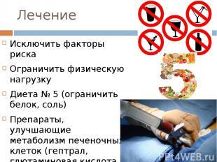 Лечение Исключить факторы риска Ограничить физическую нагрузку Диета № 5 (ограни
