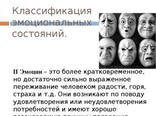Классификация эмоциональных состояний. II Эмоции– это более кратковременное, но