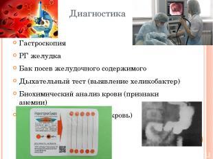 Диагностика Гастроскопия РГ желудка Бак посев желудочного содержимого Дыхательны