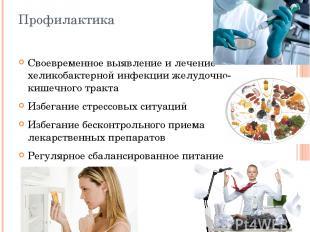 Профилактика Своевременное выявление и лечение хеликобактерной инфекции желудочн