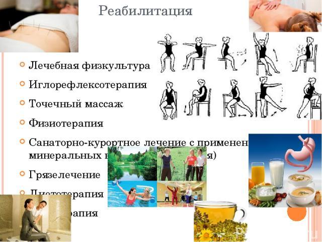 Реабилитация Лечебная физкультура Иглорефлексотерапия Точечный массаж Физиотерапия Санаторно-курортное лечение с применением минеральных вод (бальнеотерапия) Грязелечение Диетотерапия Фитотерапия