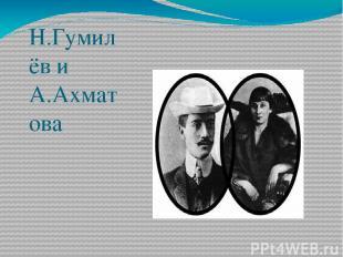 Н.Гумилёв и А.Ахматова