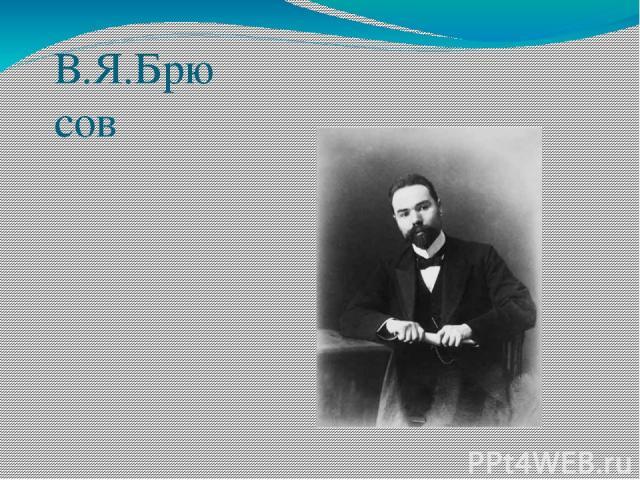 В.Я.Брюсов