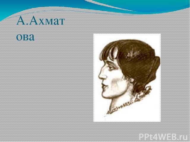 А.Ахматова