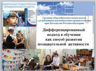 Дифференцированный подход в обучении как способ развития познавательной активнос
