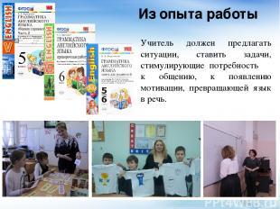 Из опыта работы Учитель должен предлагать ситуации, ставить задачи, стимулирующи
