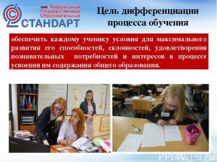 Цель дифференциации процесса обучения индивидуальности обеспечить каждому ученик