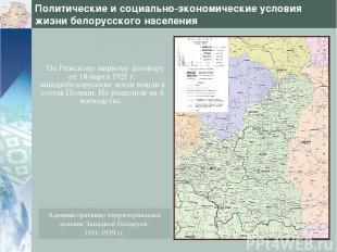 Политические и социально-экономические условия жизни белорусского населения По Р