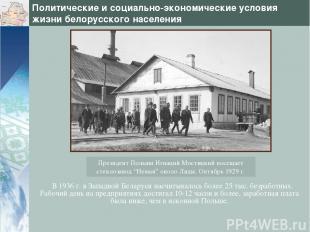 Политические и социально-экономические условия жизни белорусского населения В 19