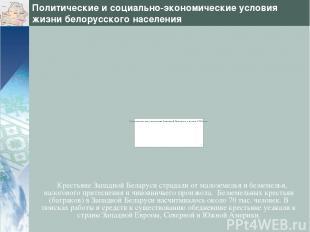 Политические и социально-экономические условия жизни белорусского населения Крес