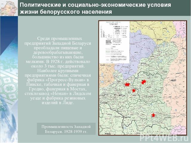 Политические и социально-экономические условия жизни белорусского населения Среди промышленных предприятий Западной Беларуси преобладали пищевые и деревообрабатывающие, большинство из них были мелкими. В 1928 г. действовало около 3 тыс. предприятий.…