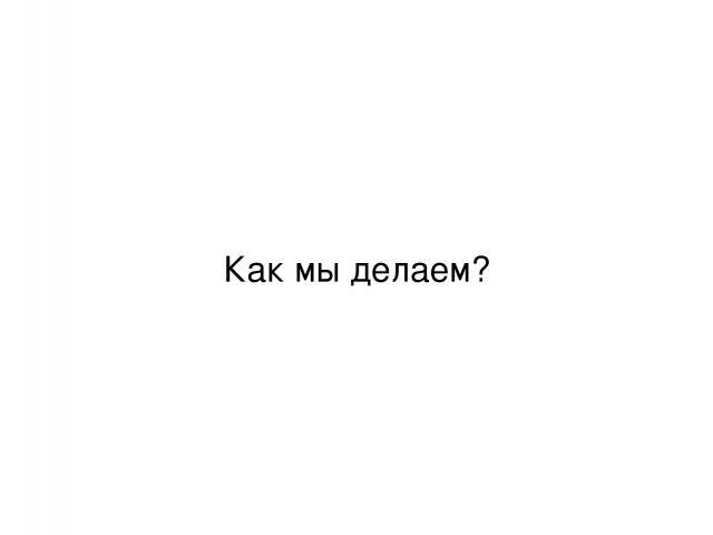 www.royal-m.ru Как мы делаем?