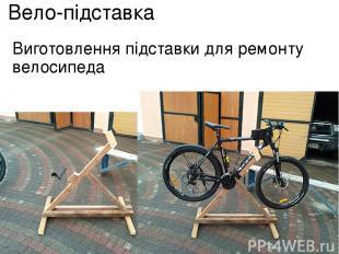 Вело-підставка Виготовлення підставки для ремонту велосипеда