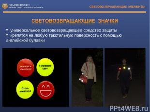 СВЕТОВОЗВРАЩАЮЩИЕ ЭЛЕМЕНТЫ универсальное световозвращающее средство защиты крепя