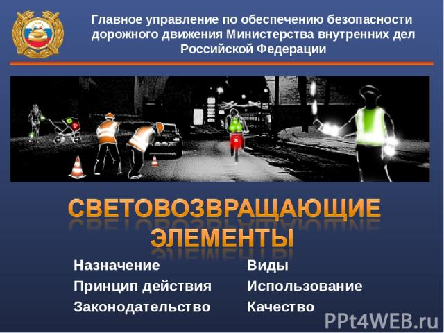 Принцип действия Использование Виды Законодательство Качество Назначение Главное управление по обеспечению безопасности дорожного движения Министерства внутренних дел Российской Федерации