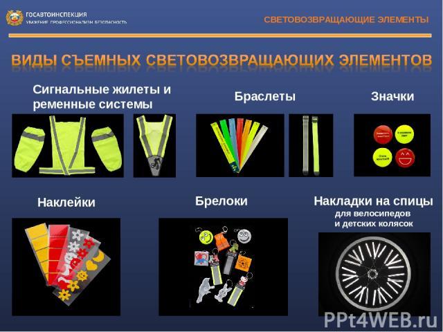 СВЕТОВОЗВРАЩАЮЩИЕ ЭЛЕМЕНТЫ Браслеты Значки Hаклейки Накладки на спицы для велосипедов и детских колясок