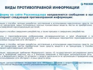 * ВИДЫ ПРОТИВОПРАВНОЙ ИНФОРМАЦИИ Через форму на сайте Роскомнадзора направляются