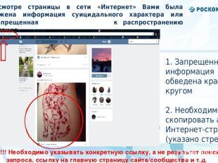 * При осмотре страницы в сети «Интернет» Вами была обнаружена информация суицида