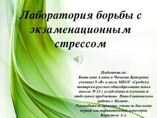 Лаборатория борьбы с экзаменационным стрессом Подготовили: Баталина Алина и Чичк