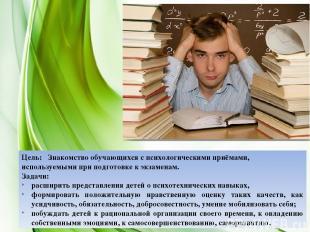 Цель: Знакомство обучающихся с психологическими приёмами, используемыми при подг