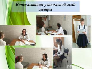 Консультация у школьной мед. сестры