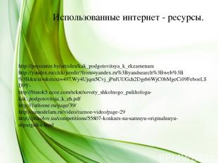 Использованные интернет - ресурсы. http://psycenter.by/articles/kak_podgotovitsy