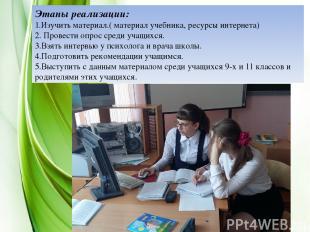Этапы реализации: 1.Изучить материал.( материал учебника, ресурсы интернета) 2.