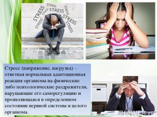 Стресс (напряжение, нагрузка) – ответная нормальная адаптационная реакция органи