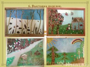 6. Выставка поделок.