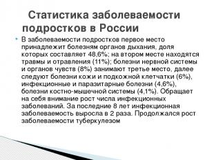 Статистика заболеваемости подростков в России В заболеваемости подростков первое